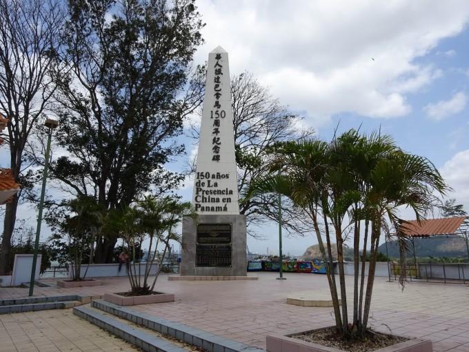 美洲 巴拿马共和国首都 巴拿马城市 - 西部落叶 - 《西部落叶》· 余文博客