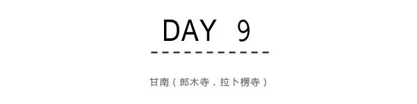 Day8~Day9:兰州——甘南(郎木寺,拉卜楞寺)