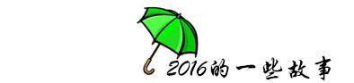 2016年的一些故事