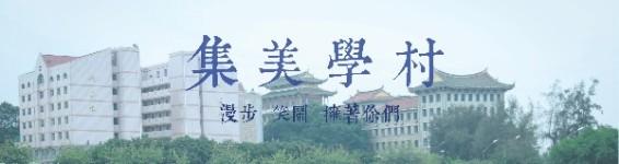 「  集美学村  」