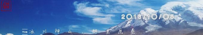 (10.5)冰川神山,醉美画卷