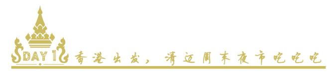 DAY1香港出发,清迈周末夜市吃吃吃
