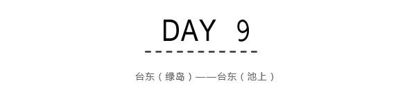 Day9:台东(绿岛)~台东(池上)