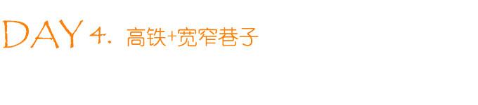 DAY 4. 重庆→成都