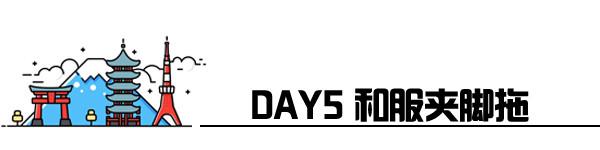 Day5 金阁寺-清水寺-二年三年坂-祇园角-八坂神社