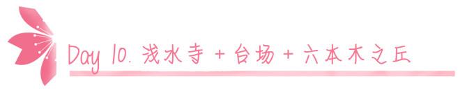 Day 10.浅水寺+台场+六本木之丘