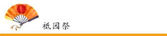 袛园祭(京都夏日限定)