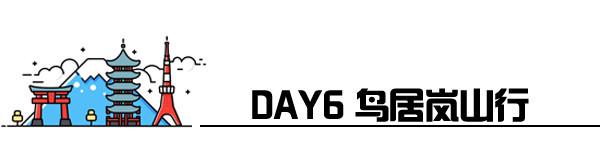 Day6 伏见-岚山-京都拉面小路