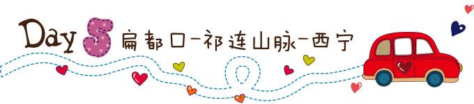 第五天:扁都口-祁连山-西宁