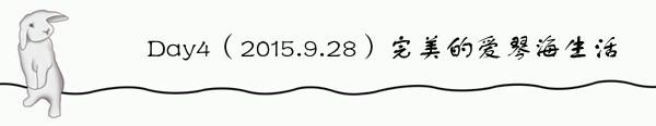 Day4(2015.9.28)完美的爱琴海生活