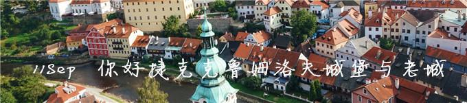 11Sep 你好捷克克鲁姆洛夫城堡与老城