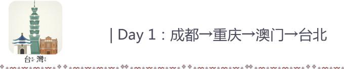 Day 1:成都→重庆→澳门→台北