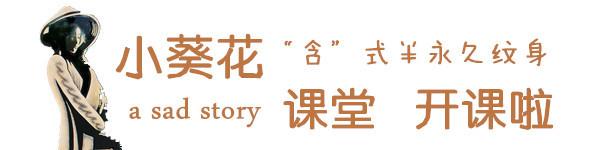 """小葵花""""含""""式半永久纹身课堂——a sad story"""