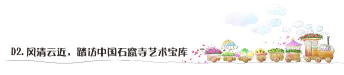 D2.风清云近,踏访中国石窟寺艺术宝库