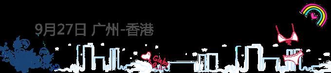 9月27日 广州-香港