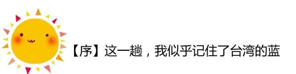这一趟,我记住了台湾的蓝