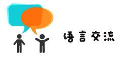 2、文字、语言交流
