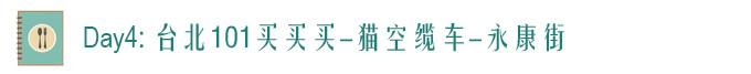 Day4: 台北101-猫空缆车-永康街