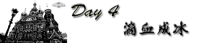 Day4:滴血成冰