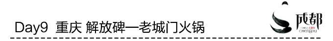Day9  重庆 解放碑—老城门火锅