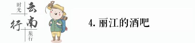 4.丽江的酒吧