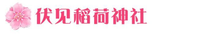 01→→→伏见稻荷神社
