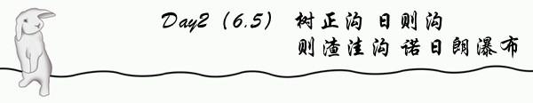 Day2(6.5)九寨沟内