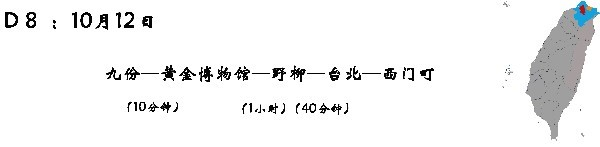D8 (10月12日):九份—黄金博物馆(太子宾馆、黄金神社、大金砖)—野柳—台北—西门町(晚饭:天外天火锅自助)