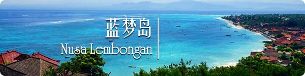 蓝梦岛 · Nusa Lembongan