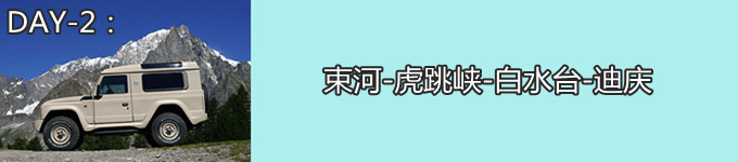 2 束河-虎跳峡-白水台-中甸